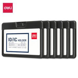 得力(deli)6只横式证件卡套公交卡套 滑盖式员工胸卡胸牌 灰色7.5元