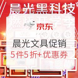 """京东商城""""晨光黑科技,燃烧开学季""""文具促销活动    5件5折促销,还有多额度优惠券可领"""