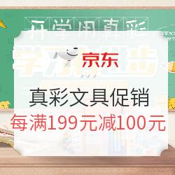 """京东商城""""开学用真彩,学习有进步""""文具促销活动    每满199元减100元"""