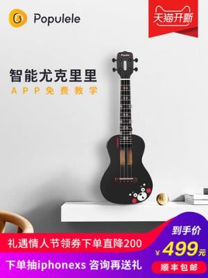 populele酷MA萌正版智能尤克里里初学者学生成人女乌克丽丽小吉他449元