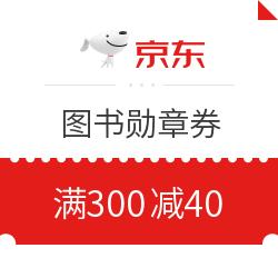 京东 图书勋章 优惠券满300减40