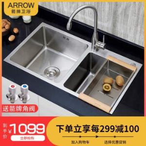 箭牌(ARROW) 手工加厚双槽台上盆洗菜盆洗菜槽淘菜盆洗碗池水槽 A款轻奢版780*430mm(3.0mm)带龙头1099元