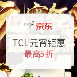 京东 TCL家居元宵钜惠专场    3件7折/满599减200元,满999减400元,满1599减600元。