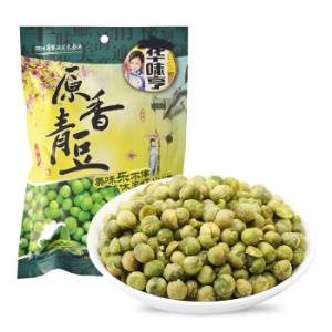 华味亨 坚果炒货 原味醇香豆制品零食 原香青豆160g/袋零食品小吃 *10件60元(合6元/件)