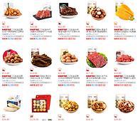 京东休闲食品专场促销 满199-80/299-120元 三只松鼠开心果100g 19.5元带走