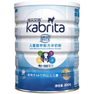 佳贝艾特(Kabrita)睛滢 学生 儿童配方羊奶粉 (36个月以上儿童适用)800克(荷兰原装进口) *4件 1092元(合273元/件)