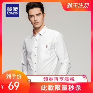 Romon/罗蒙男士衬衫牛津纺长袖衬衫男棉质商务纯色衬衣 69元