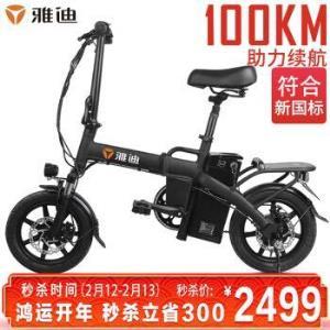 yadea 雅迪 F3 48V  折叠电动自行车 2749元