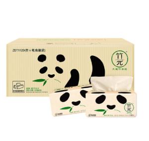 心相印 本色纸 竹π系列抽纸 3层120抽*15包(小规格) 软抽 44.9元