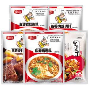 奥尔 炒菜料套装 麻婆豆腐鱼香肉丝黑胡椒牛肉宫保鸡丁酸辣汤调料 33.5g*5袋9元包邮