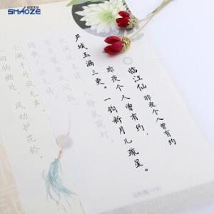 绍泽文化 临摹练习纸300张 硬笔钢笔透明复写白纸/书法纸 *5件24.75元(合4.95元/件)