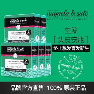 西班牙进口 Nuggela&Sule 生发育发密发固发安瓶精华液 20ml*5  平常428元228元包邮