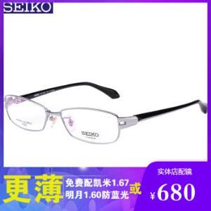 精工眼镜Seiko 商务纯钛近视框架男款+ 明月防蓝光或凯米1.67镜片450元包邮(需用券)