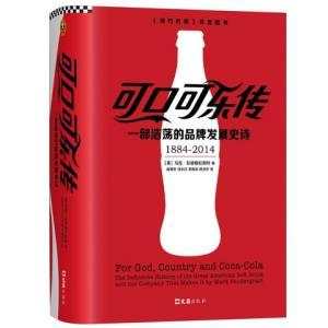 《可口可乐传:一部浩荡的品牌发展史诗》 51.74元包邮