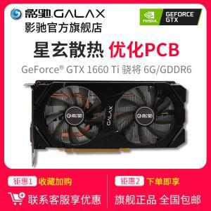 影驰(GALAXY) GeForce GTX1660 Ti 骁将 显卡  券后2194元