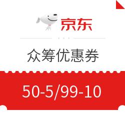 京东众筹 领多重优惠券满50-5,99-10,10点抢199-150