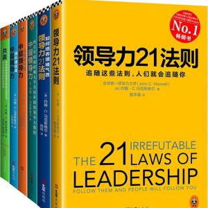 《全球领导力大师马克斯维尔大全集》(套装共6册) 75.4元包邮