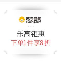 苏宁易购 精选乐高钜惠下单1件享8折