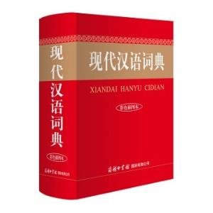 《现代汉语词典》(彩色插图本)31.6元