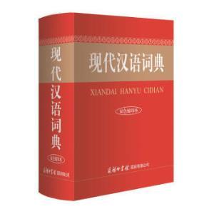《现代汉语词典》(双色缩印本)11.97元