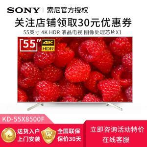 索尼(SONY) KD-55X8500F 55英寸 4K 液晶电视 4599元