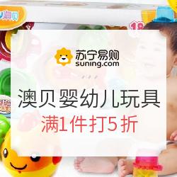 苏宁易购 澳贝婴幼儿玩具
