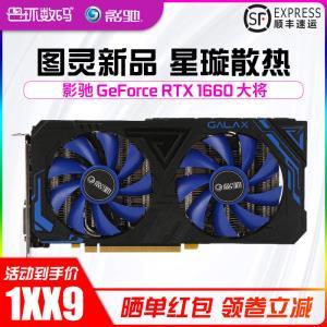 影驰(GALAXY) GeForce GTX1660 Ti 骁将 显卡  券后1999元