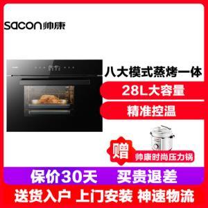 帅康 嵌入式蒸烤一体机ZKQD28-MF2 蒸箱烤箱二合一 家用大容量2499元