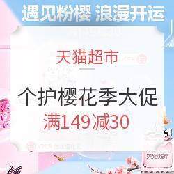 天猫超市 个护樱花季大促 领券满149减30