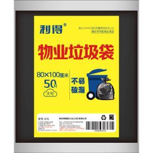 利得物业垃圾袋特大号 加厚黑色平装80*100cm*50只 *5件99.5元(合19.9元/件)