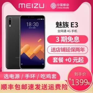 到手1399起/3期免息/套餐+0元起/中移动Meizu/魅族 魅蓝 E3官方旗舰店16手机note8 x8 16x V81399元