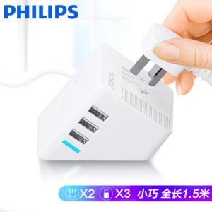 飞利浦(PHILIPS)小飞USB插座白色 插排板 3USB全长1.5米 便携旅行桌面插板55元