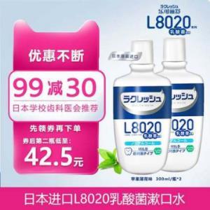 !日本进口 乐可丽舒 乳酸菌漱口水 蜂蜜柠檬味300mlx2瓶 领100元优惠券!不辣不刺激 一瓶够用1个月45元包邮