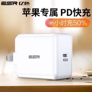 亿色原装充电器苹果PD快充头 Type-C充电插头 适用ipad/iPhoneX/Xs/Max/XR/8/8Plus/华为/小米9 18W-白57.9元