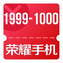 京东优惠券 整点抢荣耀手机1999-1000券10/12/16/20/22点秒杀