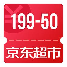 京东优惠券 领超市自营199-50券可用商品8.3万