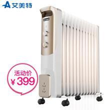 艾美特取暖器家用电暖器13片油汀省电电暖气 烤暖炉HU1306-W1319元