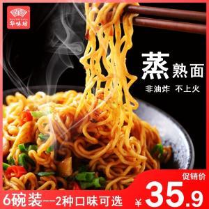 华味坊武汉热干面6碗速食方便面香辣味干拌面原味非油炸杂酱泡面¥25.9