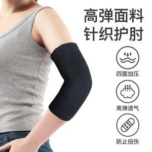 护膝运动男女跑步篮球装备户外登山深蹲膝盖半月板损伤保暖护具¥5.1