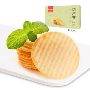 良品铺子烘烤薯片非油炸休闲零食独立包装膨化食品98g*17件 84.3元(合4.96元/件)