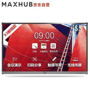 MAXHUBX3新锐版EC55CA智能会议平板55英寸 4499元
