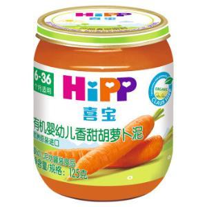 HiPP 喜宝 婴幼儿有机果泥 125g 香甜胡萝卜味 19.6元