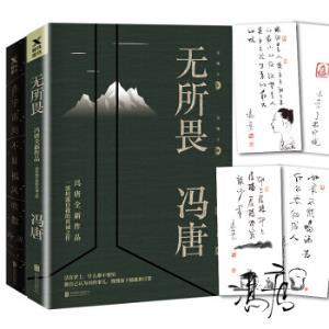 《冯唐全新作品》两册套装