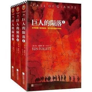 《巨人的陨落》(全3册)