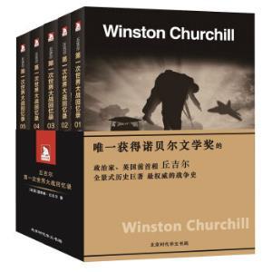 《第一次世界大战回忆录》(套装共5册)