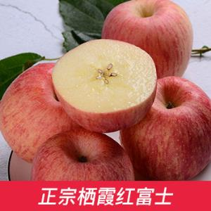 出口栖霞红富士 果径80-85 特级果 带箱3kg37.3元(需用券)