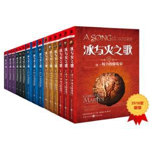 《冰与火之歌系列新版全集》(共15册)