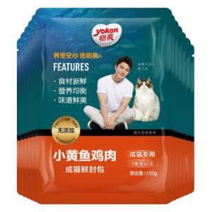 Yoken怡亲宠物猫湿粮鲜封包小黄鱼鸡肉110g*12包*2件 62.74元(合31.37元/件)