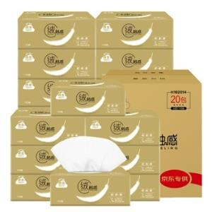 洁云(Hygienix)抽纸绒触感3层110抽软抽面巾纸-20包(京东定制小规格)整箱销售(新老包装随机发货)*3件 72.2元(合24.07元/件)