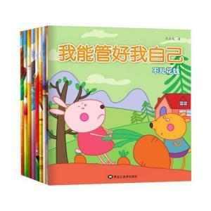 《儿童睡前故事书》全8册